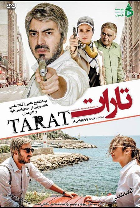دانلود فیلم سینمایی تارات با لینک مستقیم