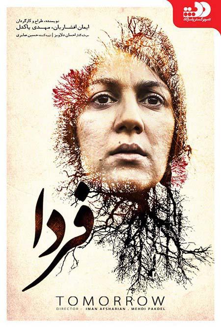 دانلود فیلم سینمایی فردا با لینک مستقیم