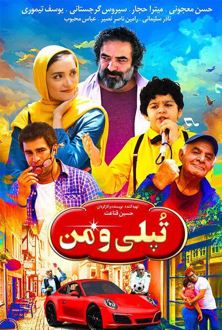 دانلود فیلم سینمایی تپلی و من با لینک مستقیم