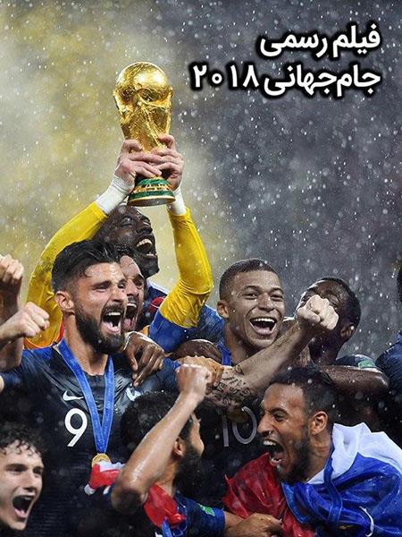 فیلم رسمی جام جهانی ۲۰۱۸ با صدای عادل فردوسی پور