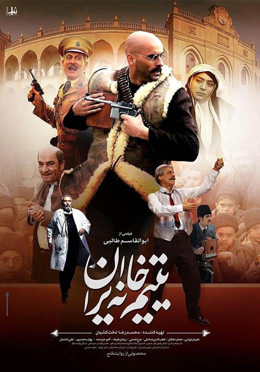 دانلود فیلم سینمایی یتیم خانه ایران با لینک مستقیم