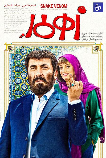دانلود فیلم سینمایی زهرمار با لینک مستقیم