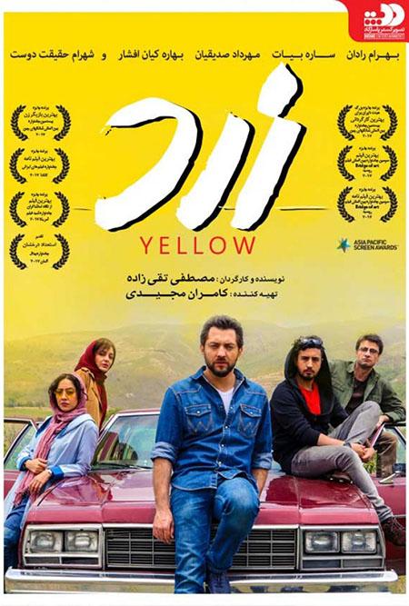 دانلود فیلم سینمایی زرد با لینک مستقیم