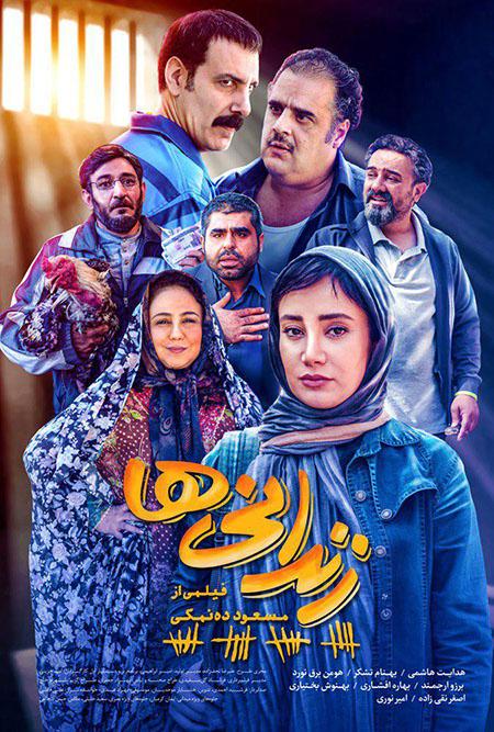 دانلود فیلم سینمایی  زندانی ها با لینک مستقیم