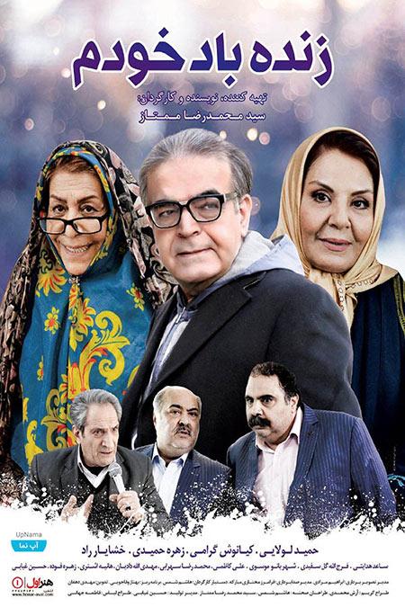 دانلود فیلم سینمایی زنده باد خودم با لینک مستقیم