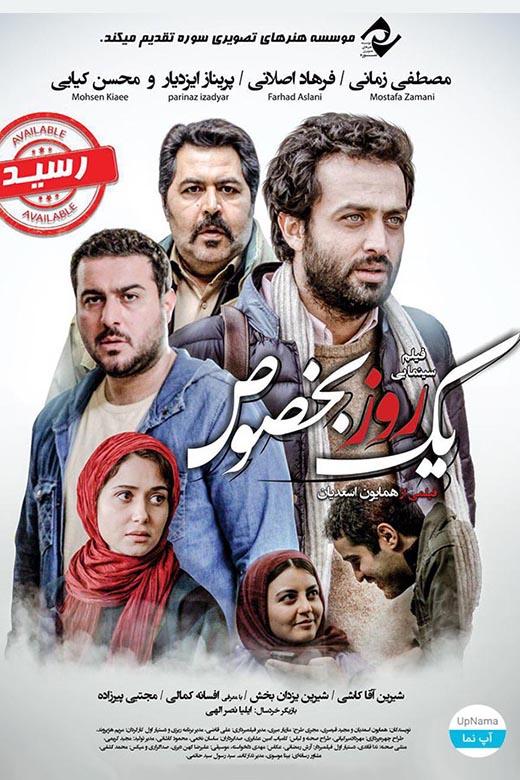 دانلود فیلم سینمایی یک روز بخصوص با لینک مستقیم