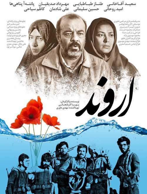 دانلود فیلم سینمایی اروند با لینک مستقیم