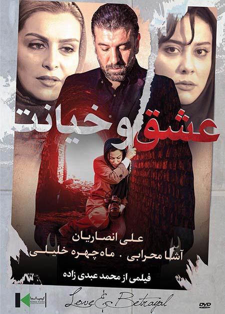 دانلود فیلم سینمایی عشق و خیانت با لینک مستقیم