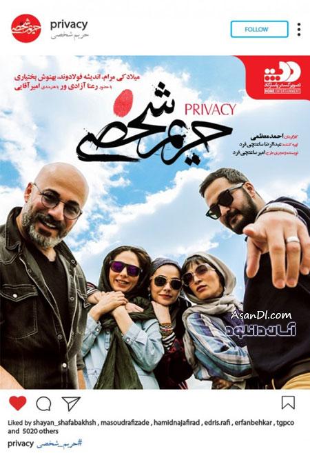 دانلود فیلم سینمایی حریم شخصی با لینک مستقیم