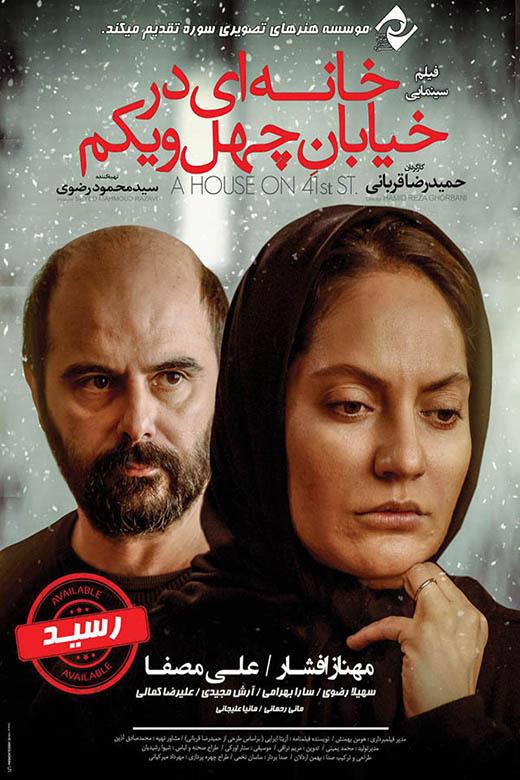 دانلود فیلم سینمایی خانه ای در خیابان چهل و یکم با لینک مستقیم