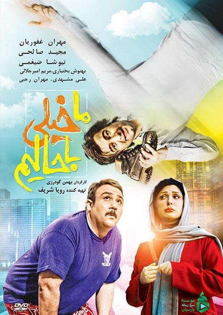 دانلود فیلم سینمایی ما خیلی باحالیم با لینک مستقیم