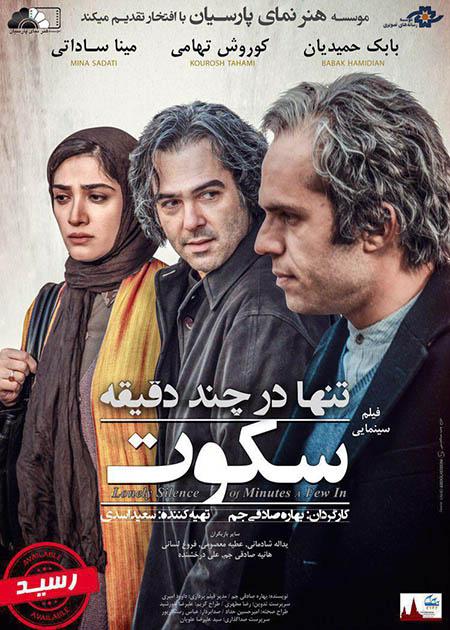 دانلود فیلم سینمایی تنها در چند دقیقه سکوت با لینک مستقیم