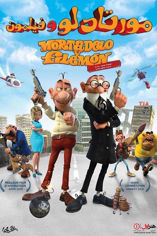 دانلود انیمیشن سینمایی مورتادلو و فیلمون با لینک مستقیم