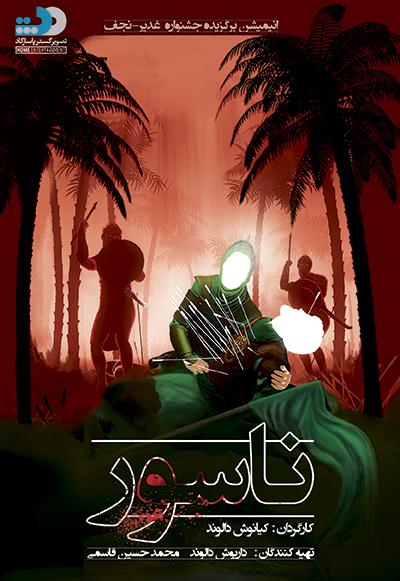 دانلود انیمیشن سینمایی ناسور با لینک مستقیم