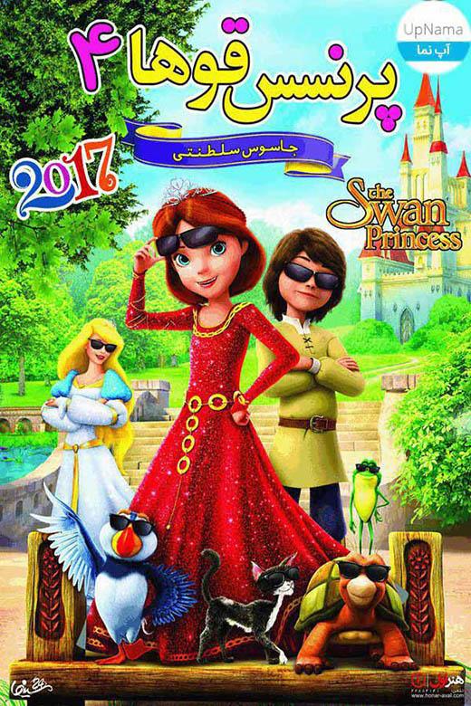 دانلود انیمیشن سینمایی پرنسس قوها 4 با لینک مستقیم