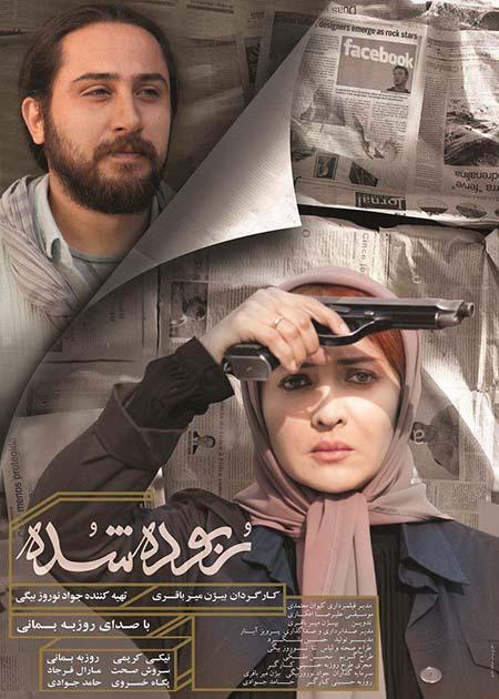 دانلود فیلم سینمایی ربوده شده با لینک مستقیم