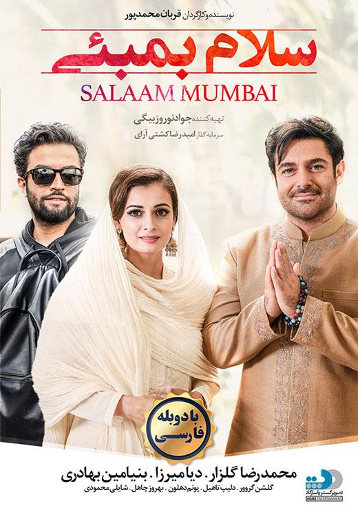 دانلود فیلم سینمایی سلام بمبئی دوبله با لینک مستقیم