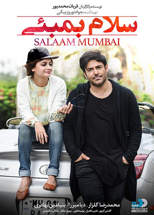 دانلود فیلم سینمایی سلام بمبئی با لینک مستقیم