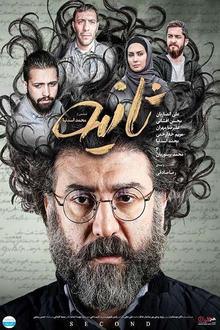 دانلود فیلم سینمایی ثانیه با لینک مستقیم