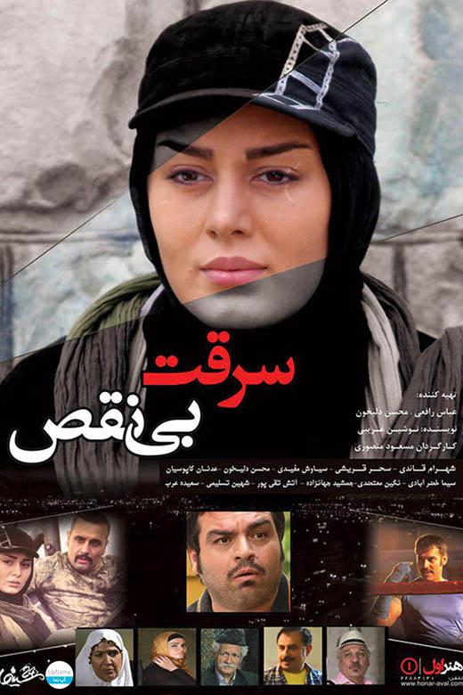 دانلود فیلم سینمایی سرقت بی نقص با لینک مستقیم