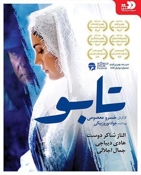 دانلود فیلم سینمایی تابو با لینک مستقیم
