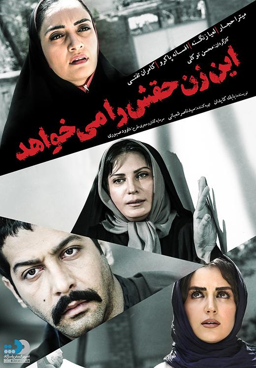 دانلود فیلم سینمایی این زن حقش را می خواهد با لینک مستقیم