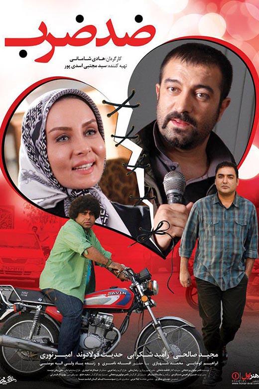 دانلود فیلم سینمایی ضد ضرب با لینک مستقیم