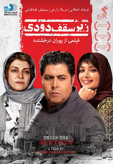 دانلود فیلم سینمایی زیر سقف دودی با لینک مستقیم