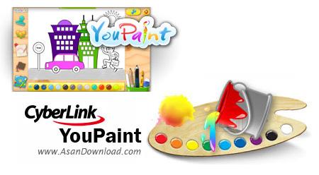 دانلود CyberLink YouPaint v1.5.0.4713 - نرم افزار تجربه نقاشی به صورت دیجیتالی