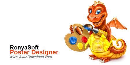 دانلود RonyaSoft Poster Designer v2.03.18 - نرم افزار طراحی و ساخت پوستر