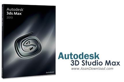 دانلود Autodesk 3D Studio Max 2013 - نرم افزار تری دی اس مکس، طراحی سه بعدی و ساخت انیمیشن