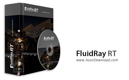 دانلود FluidRay RT v1.1.2 x64 - نرم افزار رندرینگ تصاویر سه بعدی