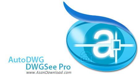 دانلود AutoDWG DWGSee Pro 2018 v4.75 - نرم افزار مشاهده فایل های اتوکد