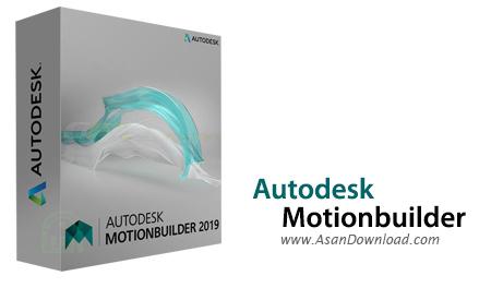 دانلود Autodesk Motionbuilder 2019 - نرم افزار ساخت انیمیشن