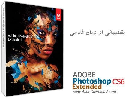 دانلود Adobe Photoshop CS6 v13.1.2 Extended - فتوشاپ، نرم افزار ویرایش عکس