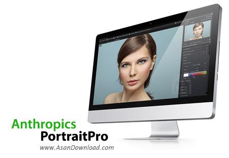 دانلود Anthropics PortraitPro v15.7.3 - نرم افزار زیباسازی تصاویر چهره
