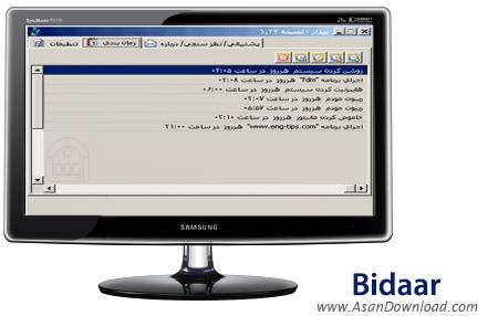 دانلود Bidaar v1.52 - نرم افزار بیدار زمانبندی فعالیتهای ویندوز