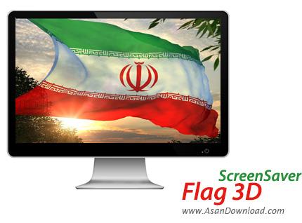 دانلود Flag 3D Screensaver v1.0.7 - برافراشته شدن پرچم کشورها