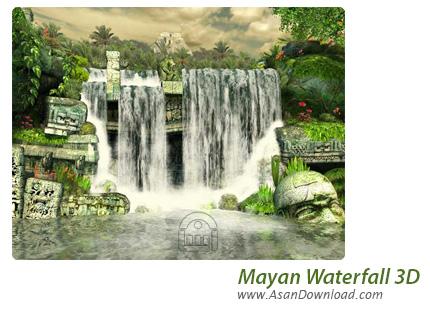 دانلود Mayan Waterfall 3D - اسکرین سیور آبشاری زیبا در دل جنگل
