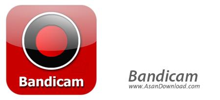 دانلود Bandicam v4.2.1.1454 - نرم افزار فیلم برداری از محیط بازی و فیلم
