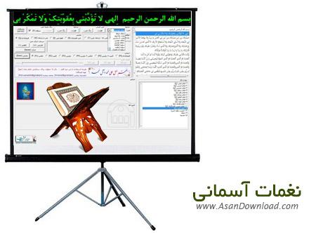 دانلود Naghamate Asemani - نغمات آسمانی: نرم افزار پخش قرآن و ادعیه بر روی مانتیتورهای بزرگ یا پرده دیتاشو