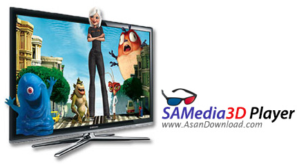 دانلود SAMedia3D Player v3.0.0.8 - نرم افزار پخش فیلم 2 بعدی به صورت 3 بعدی