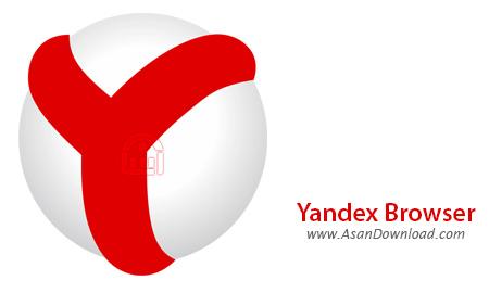 دانلود Yandex Browser v18.6.0.2186 - مرورگر یاندکس