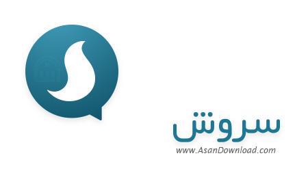 دانلود Soroush Desktop v0.14.1 - پیام رسان سروش
