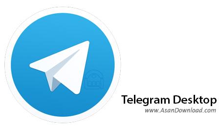 دانلود Telegram Desktop v0.8.38 - نرم افزار پیام رسان تلگرام