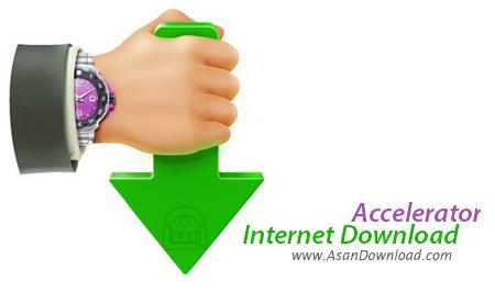 دانلود Internet Download Accelerator v6.1.1.1443 - نرم افزار مدیریت حرفه ای دانلود