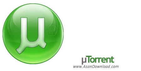 دانلود µTorrent v3.4.5 Build 41073 - نرم افزار دانلود فایل های تورنت