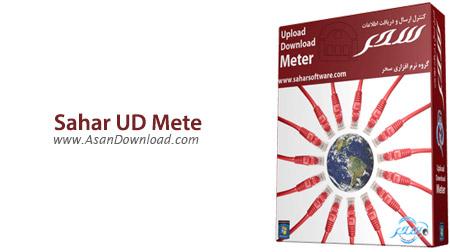دانلود Sahar UD Mete - نرم افزار کنترل ارسال و دریافت اطلاعات