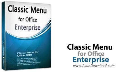 دانلود Classic Menu for Office Enterprise 2010 and 2013 v5.55 - نرم افزار منوی کلاسیک برای آفیس
