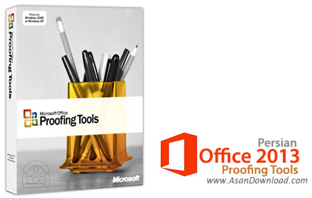 دانلود Microsoft Office Proofing Tools For Persian - اصلاح املای کلمات فارسی در آفیس 2013 و 2016